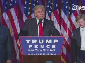 Speech by the newly elected US President Donald Trump
