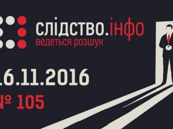 """""""Слідство.Інфо"""": Миколаївські мажори. Юшка від олігарха"""
