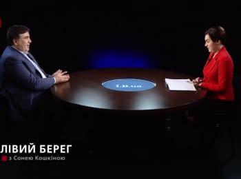 """""""Левый берег"""": Михаил Саакашвили"""