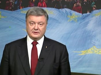 Appeal by the President of Ukraine on the Day of Dignity and Freedom
