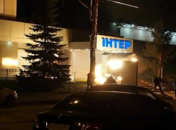 Unknown persons threw Molotov cocktails at office of the Inter TV channel