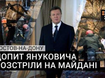 Допит Януковича. Трансляція з Ростова-на-Дону