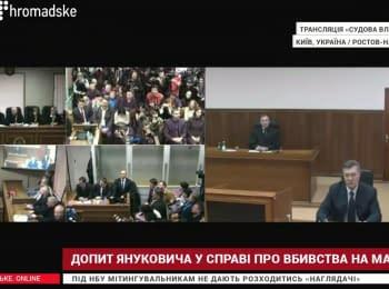 Допит Януковича. Суд у справі про вбивства на Майдані
