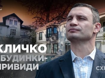 """The Schemes"": Klitschko and ghost houses"