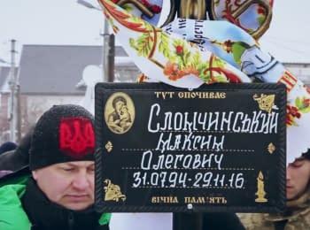 «Смерть Максима». Hromadske.doc