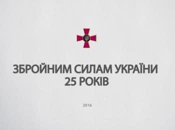 25 років Збройним Силам України