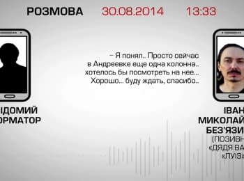 Телефонні розмови Без'язикова щодо його співпраці з терористами