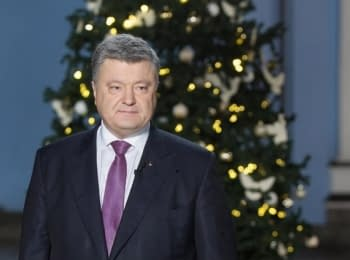 New Year greetings by the President of Ukraine