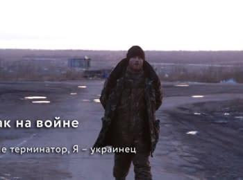 Як на війні. Я не термінатор, я - українець