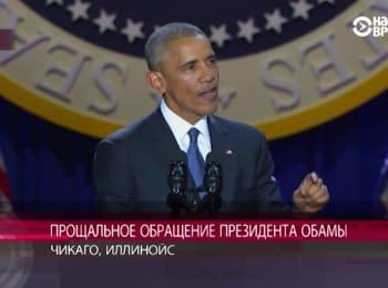 Прощальна промова Обами (повна версія російською)