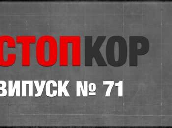«Стоп Корупції»: Випуск 71