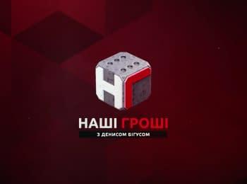 """""""Наши Деньги"""". Выпуск 153"""