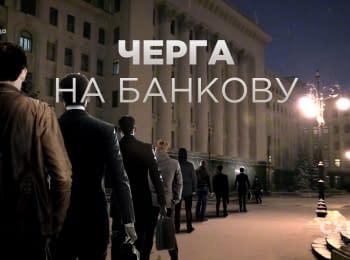 """""""Схемы"""": Очередь на Банковую. Выпуск 116"""