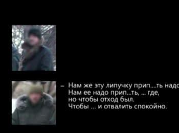 СБУ припинила замах на державного діяча
