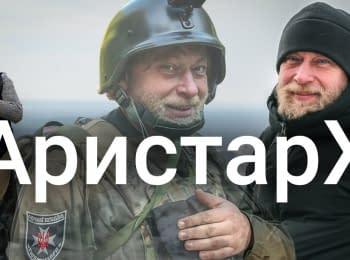 «Аристарх». Hromadske.doc