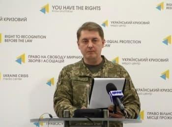 Брифінг інформаційного центру РНБО про події в Україні, 02.02.2017