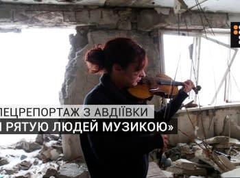 Cкрипалька з Берліна зіграла в зруйнованому будинку в Авдіївці