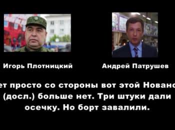 Телефонні розмови терористів про збитий літак ІЛ-76 у 2014 році