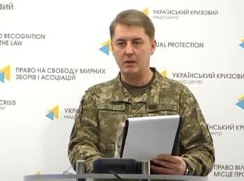 Брифінг інформаційного центру РНБО про події в Україні, 12.02.2017