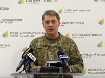 Брифінг інформаційного центру РНБО про події в Україні, 16.02.2017