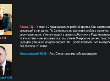 Interception of conversations intermediaries who were taking Russian money to bribe Ukrainian politicians