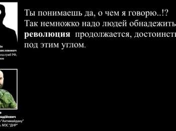Перемовини Долгова з куратором від російських спецслужб щодо протестів до річниці Революції Гідності