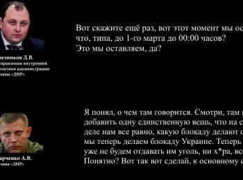 Перехвата разговора Захарченко относительно истинных интересов террористов в торговой блокаде ОРДЛО