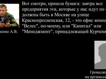СБУ перехватила разговоры Захарченко о судьбе «национализированных» украинских предприятий