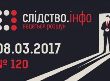 """""""Slidstvo.Info"""". Issue 120"""