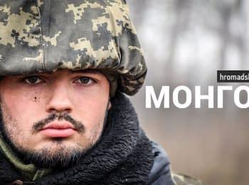 «Монгол. История снайпера». Hromadske.doc