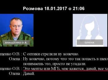СБУ опровергает фейковые заявления террористов об украинских диверсионных группах