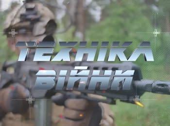 """Technology War"": Combat binoculars. APC Eitan"