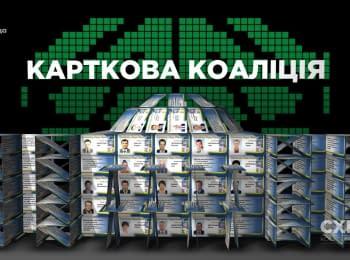 """""""Схемы"""": Карточная коалиция. Выпуск 124"""