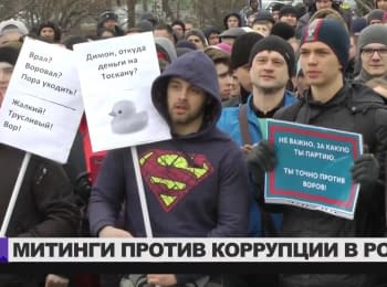 Rallies against corruption in Russia