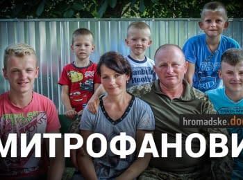«Митрофанови». Hromadske.doc