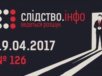 """""""Слідство.Інфо"""": Вбивство Воронєнкова. Бізнес судді"""