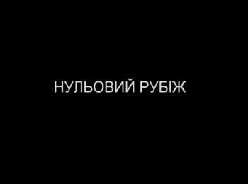"""Д/ф """"Нульовий рубіж"""""""