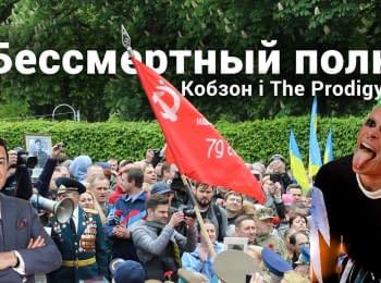 «Безсмертний полк, Кобзон, The Prodigy». Hromadske.doc
