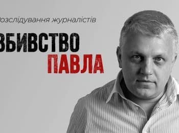 """Murder of Pavlo"". Investigation into the death of journalist Sheremet"