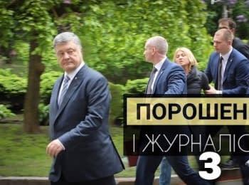 «Порошенко і журналісти – 3». Hromadske.doc