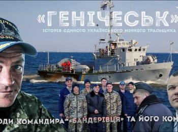 «Геническ» (2017). Фильм Б. Кутепова о корабле, экипаже и командире-бандеровце