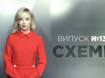 """""""Схемы"""": Рекламное агентство «БПП». «Токсическое лобби». Выпуск 137"""