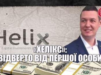 «Стоп Корупції». Выпуск 95