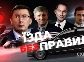 """""""Схемы"""": Как Луценко, Котвицкий, Ложкин и другие чиновники нарушают правила дорожного движения"""
