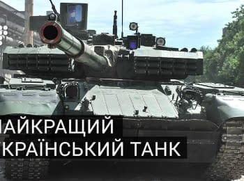 Что представляет собой лучший украинский танк «Оплот»