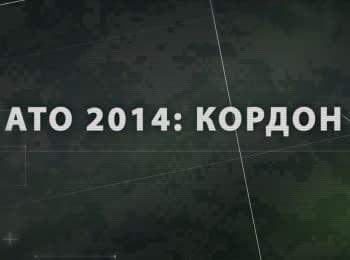 2014th year. ATO. Operation at the border
