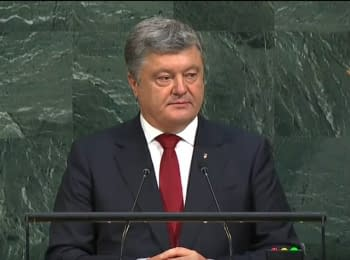 Speech by President Poroshenko at the UN General Assembly