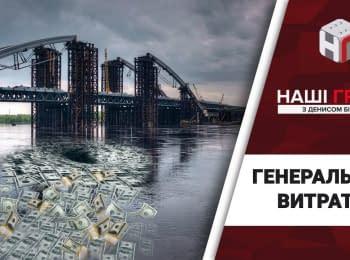 """""""Наші Гроші"""": Генеральний витратник, або обіцяти - не значить збудувати. Випуск 186"""