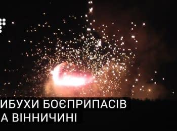 Взрывы боеприпасов в Винницкой области: эвакуация и пострадавшие