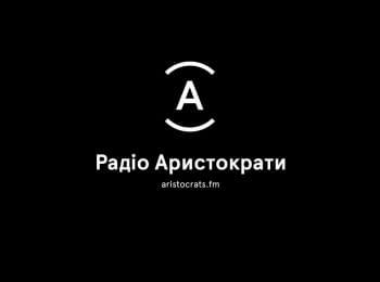 """Радіо """"Аристократи"""""""